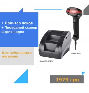 Принтер чеков Jepod JP-5890K + Проводной сканер штрих-кодов Jepod JP-A1