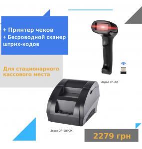Принтер чеков JP-5890K + Беспроводной сканер штрих-кодов JP-A2