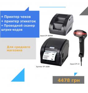 Принтер чеков Jepod JP-5890K + Проводной сканер штрих-кодов Jepod JP-A1 + Принтер этикеток Xprinter XP-360B