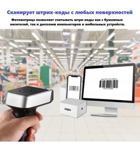 Bluetooth сканер штрих кодов LEMMIX 1900DB