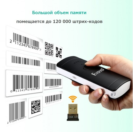 Портативный сканер 1D/2D/QR кодов EY-002S для Android IOS Win Mac Linux