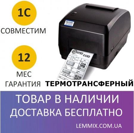 Термотрансферный Принтер для печати этикеток/бирок для одежды Xprinter XP-H500B
