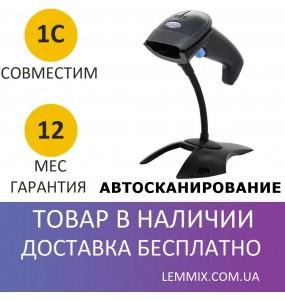 Проводной сканер штрих-кодов с подставкой Syble XB-2058 с функцией автосканирования