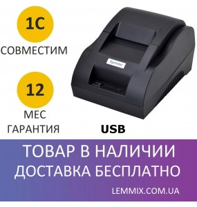 Термопринтер чеков Xprinter XP-58IIH (POS-5890) USB